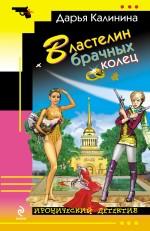 Калинина Д.А. - Властелин брачных колец обложка книги
