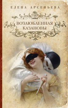 Арсеньева Е. - Возлюбленная Казановы обложка книги