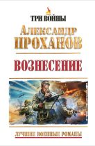 Проханов А.А. - Вознесение. Лучшие военные романы' обложка книги