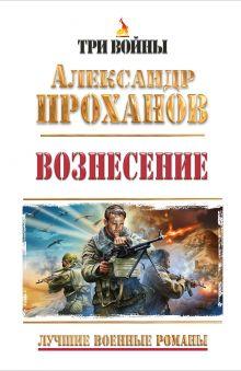 Проханов А.А. - Вознесение. Лучшие военные романы обложка книги