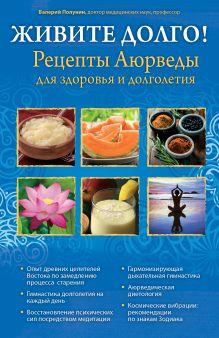 Полунин В.С. - ЖИВИТЕ ДОЛГО! Рецепты Аюрведы для здоровья и долголетия обложка книги
