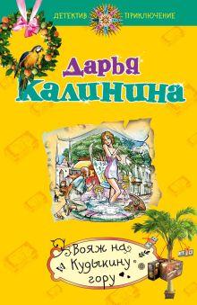 Калинина Д.А. - Вояж на Кудыкину гору обложка книги