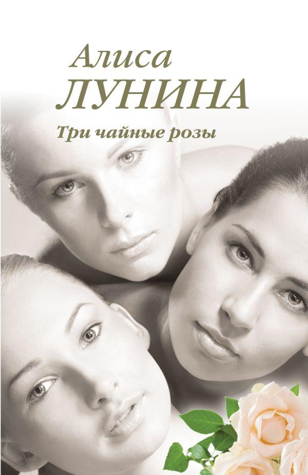 Три чайные розы Лунина А.