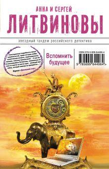 Литвинова А.В., Литвинов С.В. - Вспомнить будущее обложка книги