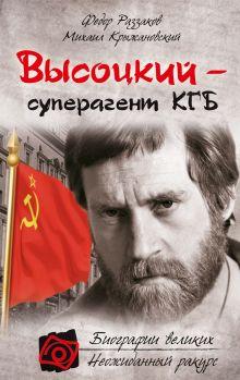 Высоцкий – суперагент КГБ обложка книги
