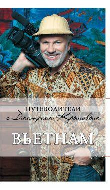 - Вьетнам. 2-е изд., испр. и доп. (+DVD) обложка книги