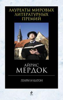 Мердок А. - Генри и Катон обложка книги