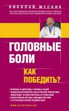 Месник Н.Г. - Головные боли. Как победить?' обложка книги