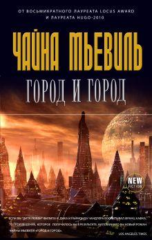 Город и город обложка книги