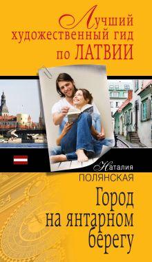 Полянская Н. - Город на янтарном берегу обложка книги