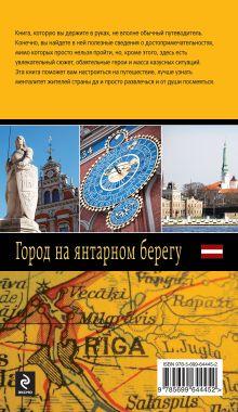 Обложка сзади Город на янтарном берегу Наталия Полянская