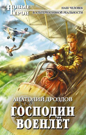 Господин военлет Дроздов А.Ф.