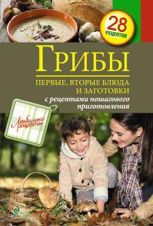 - Грибы. Первые и вторые блюда, заготовки обложка книги