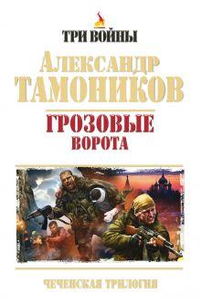 Тамоников А.А. - Грозовые ворота. Чеченская трилогия обложка книги