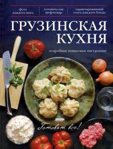 Грузинская кухня