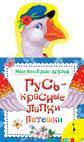 - Гусь - красные лапки (Мои веселые друзья) обложка книги