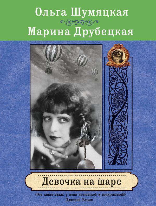 Девочка на шаре Шумяцкая О.Ю., Друбецкая М.