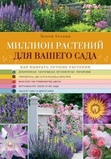 Кизима Г.А. - Миллион растений для вашего сада обложка книги