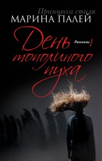 Палей М. - День тополиного пуха обложка книги