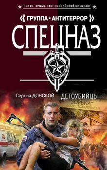 Донской С.Г. - Детоубийцы обложка книги