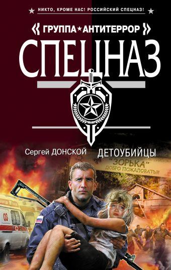 Детоубийцы Донской С.Г.