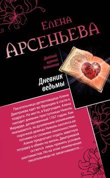 Арсеньева Е. - Дневник ведьмы. Свидание на линии жизни обложка книги