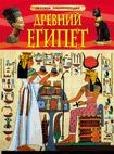 Древний Египет. Детская энциклопедия