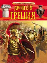 Древняя Греция. Детская энциклопедия