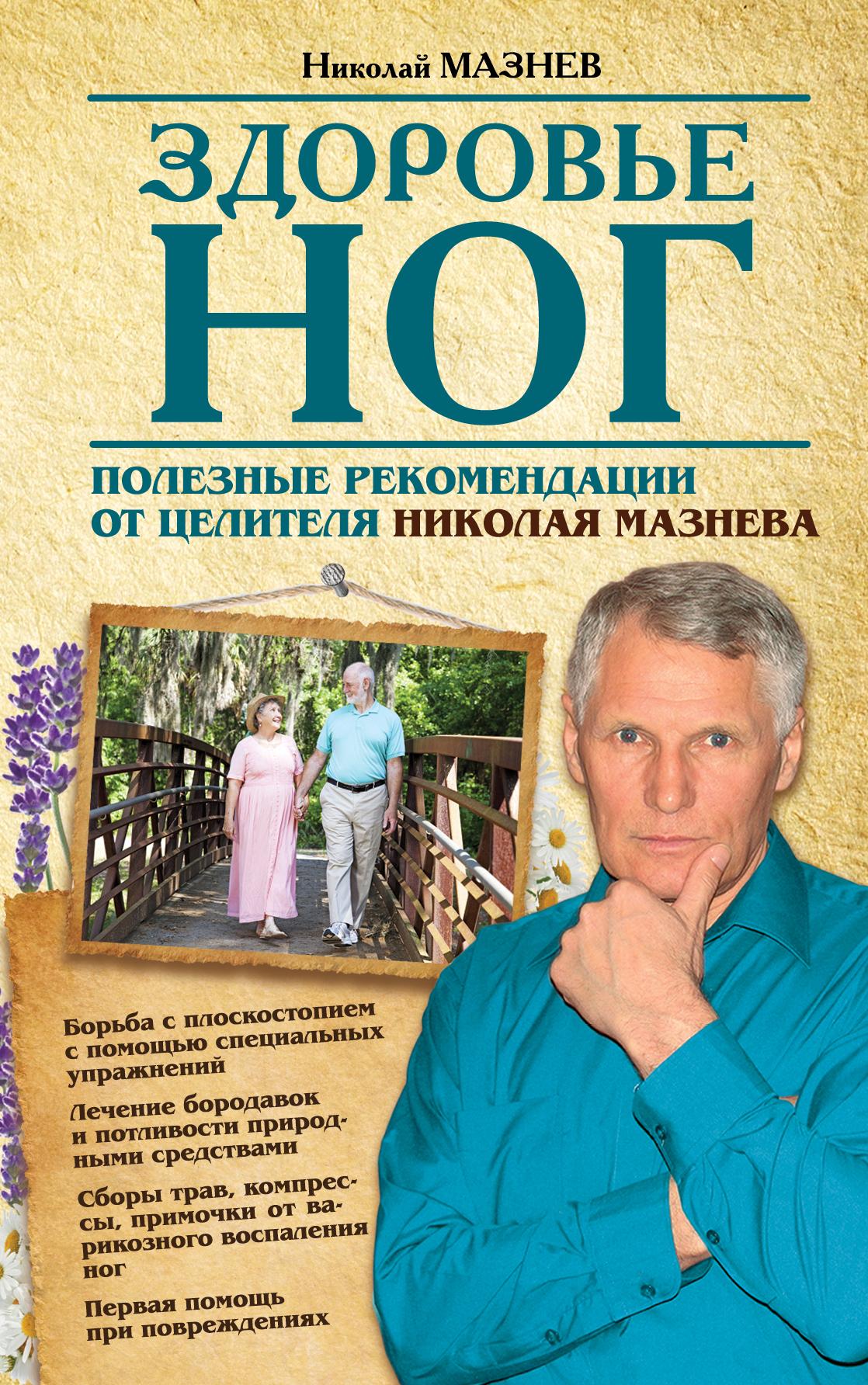 Здоровье ног. Полезные рекомендации от целителя Николая Мазнева.