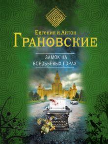 Грановская Е., Грановский А. - Замок на Воробьевых горах обложка книги