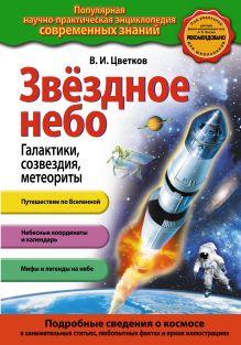 Звездное небо. Галактики, созвездия, метеориты (ст. изд.)