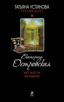 Островская E. - Нет места женщине обложка книги