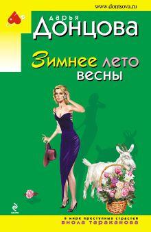 Донцова Д.А. - Зимнее лето весны обложка книги