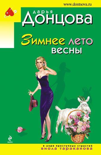 Зимнее лето весны Донцова Д.А.