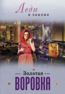 Катаев Н. - Золотая воровка обложка книги