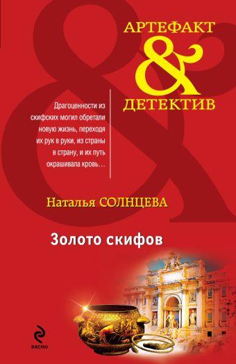 Золото скифов Солнцева Н.А.