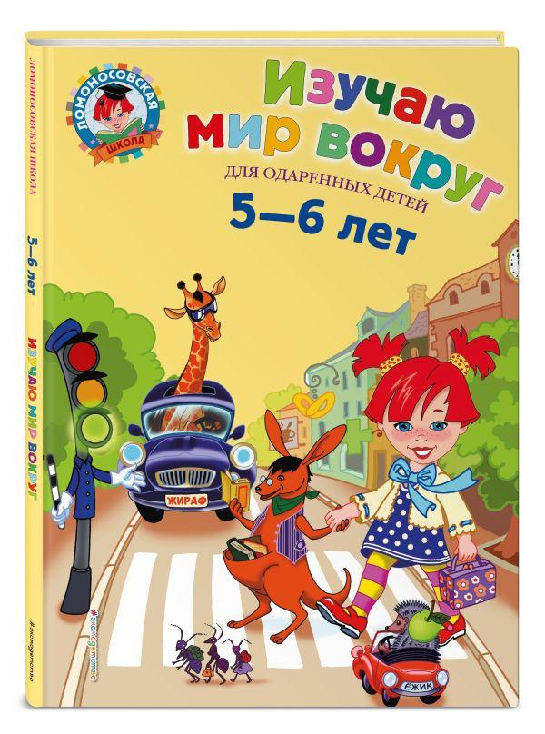Изучаю мир вокруг: для детей 5-6 лет Егупова В.А.