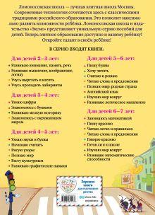Обложка сзади Изучаю мир вокруг: для детей 5-6 лет Егупова В.А.