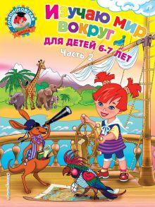 Обложка Изучаю мир вокруг: для детей 6-7 лет. Ч. 2 Липская Н.М.