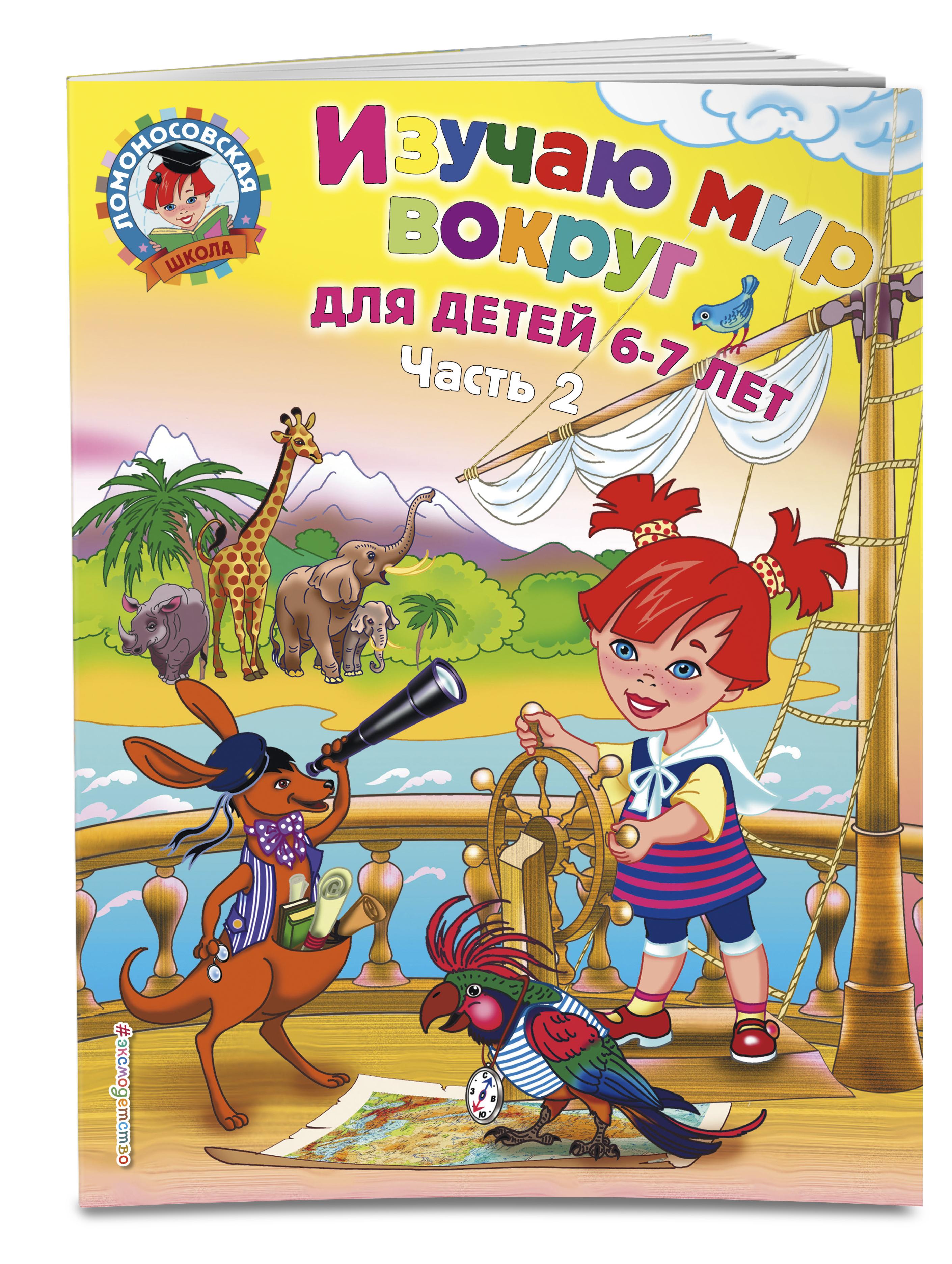 Липская Н.М. Изучаю мир вокруг: для детей 6-7 лет. Ч. 2 липская н изучаю мир вокруг для детей 6 7 лет т 1 2тт