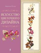 Солод Л.Е. - Искусство цветочного дизайна. [1оф. с открыткой]' обложка книги