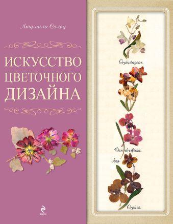 Искусство цветочного дизайна. [1оф. с открыткой] Солод Л.Е.
