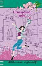 Лубенец С. - Принцесса грез' обложка книги