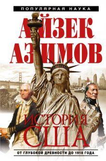Азимов А. - История США обложка книги