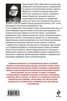 Обложка сзади История США Айзек Азимов