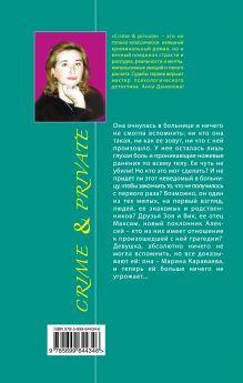 Обложка сзади Незнакомка до востребования Анна Данилова