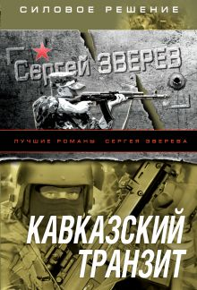 Зверев С.И. - Кавказский транзит обложка книги