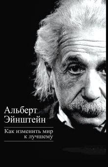 Эйнштейн А. - Как изменить мир к лучшему обложка книги