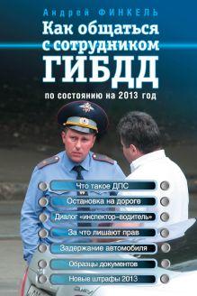 Финкель А.Е. - Как общаться с сотрудником ГИБДД (по состоянию на 2013 год) обложка книги