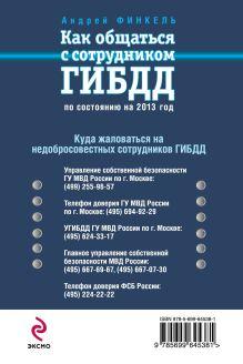 Обложка сзади Как общаться с сотрудником ГИБДД (по состоянию на 2013 год) Андрей Финкель